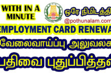 Employment registration renewal online
