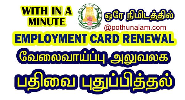 Employment registration renewal online