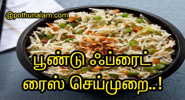 Garlic fried rice in tamil