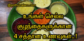 baby food recipes in tamil