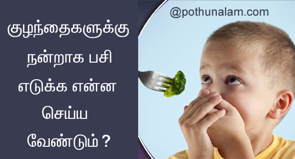 baby health care tips tamil