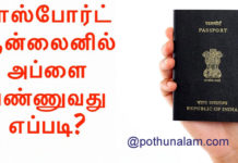 how to apply passport online in tamil