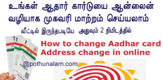 how to change address in aadhar card in tamil