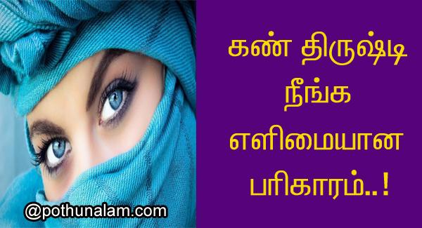 கண் திருஷ்டி நீங்க பரிகாரம்