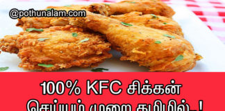 KFC சிக்கன் செய்யும் முறை