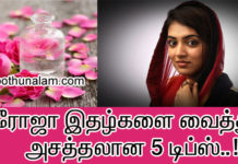 paneer rose beauty tips in tamil