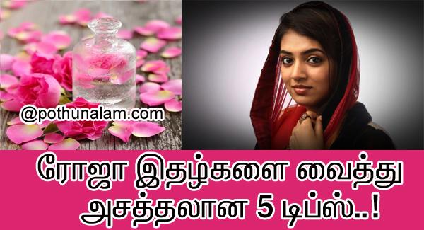 paneer rose beauty tips in tamil