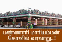 பண்ணாரி மாரியம்மன் கோவில்