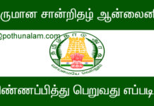 How to apply income certificate online in tamil