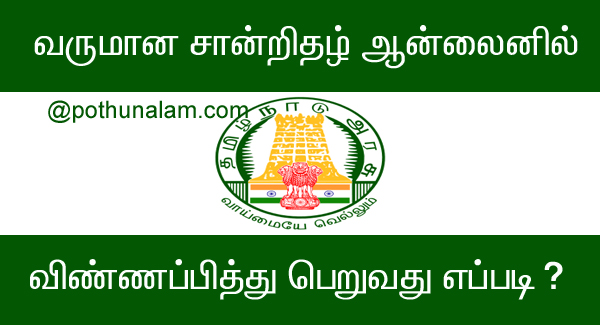 How to apply incomecertificate online in tamil