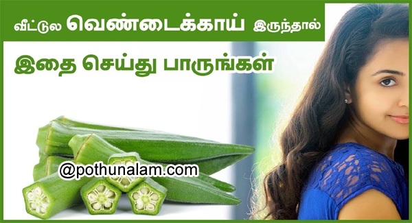 Ladies finger face pack benefits in tamil