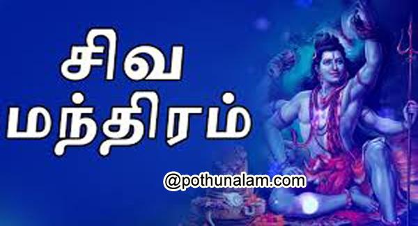 om namah shivaya mantra in tamil