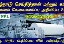 TNPL Recruitment 2020