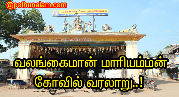வலங்கைமான் மாரியம்மன் கோவில்