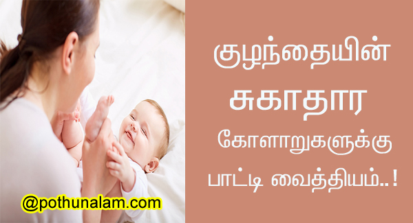 child health care tips tamil