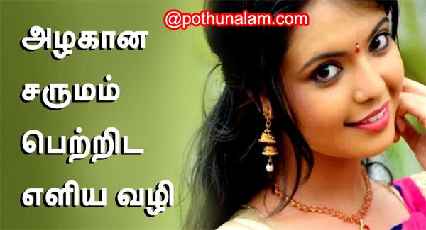 clear skin tips in tamil