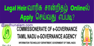 How to apply legal heir certificate online in tamil