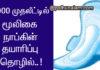 நாப்கின் தயாரிக்கும் முறை