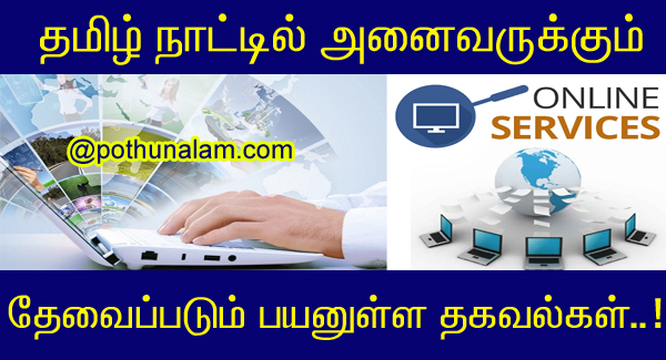 online services list in tamilnadu
