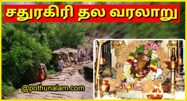 சதுரகிரி மகாலிங்கம் கோவில் வரலாறு