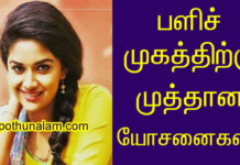 skin whitening tips at home tamil