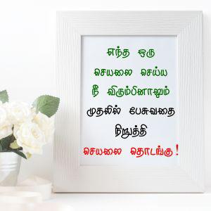 thannambikkai quotes tamil 03