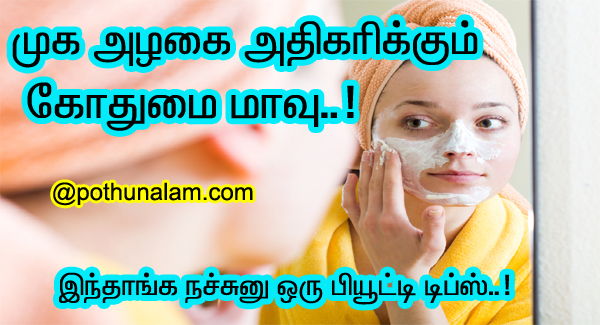 Beauty Tips for Face Whitening in Tamil