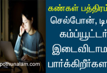 Dry Eyes Treatment in Tamil