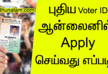 How to Apply Voter ID Online in Tamil