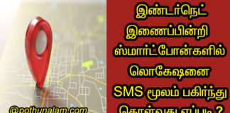 How to Share Location Without Internet in Tamil