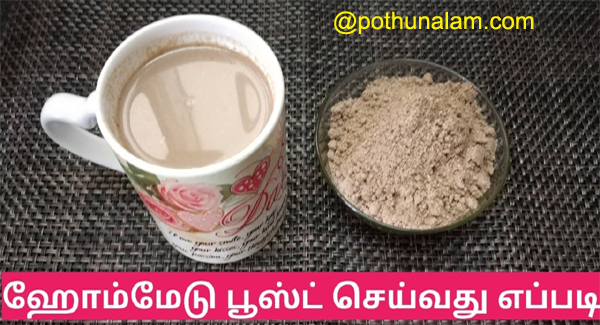 How to make boost powder at home in tamil