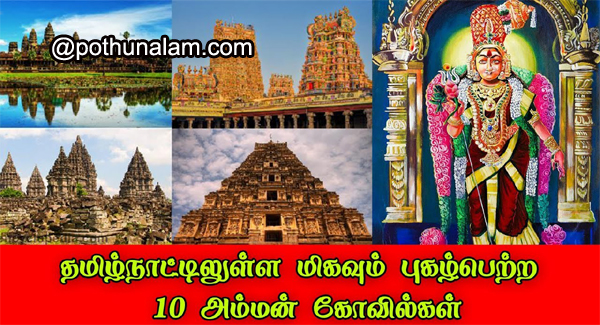 Powerful Amman Temples in Tamilnadu