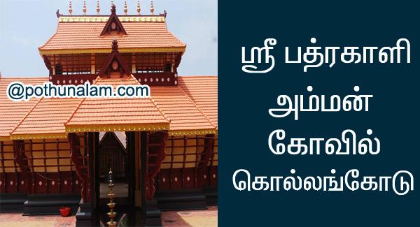 Sree Badhrakali Temple in kollemcode