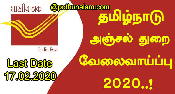 TN Post Office Recruitment 2020