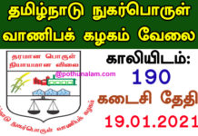 TNCSC Recruitment 2021