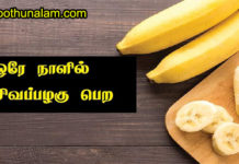 banana benefits for skin in tamil