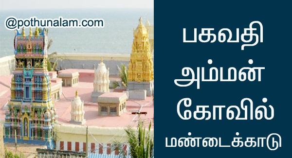 bhagavathi amman temple in kanyakumari