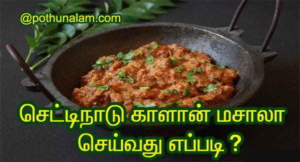 chettinad mushroom masala in tamil