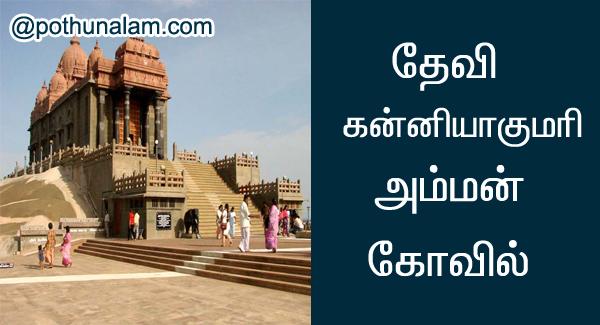 devi kanyakumari amman temple