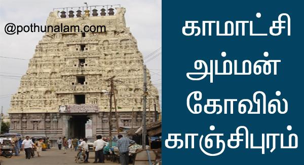 kamatchi amman temple kanchipuram