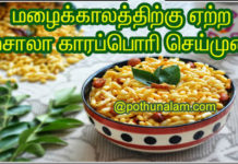kara pori recipe in tamil