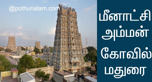 madurai meenatchi amman temple