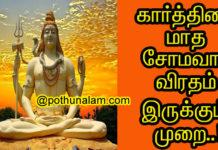 சோமவார விரதம் இருக்கும் முறை
