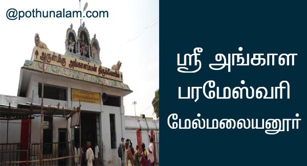 sri angala parameswari temple melmalayanur