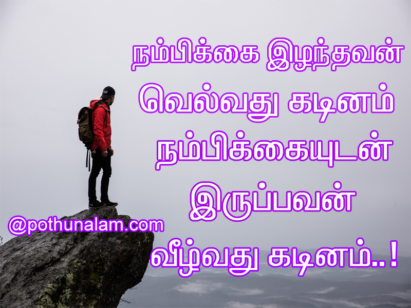 thannambikkai quotes in tamil images