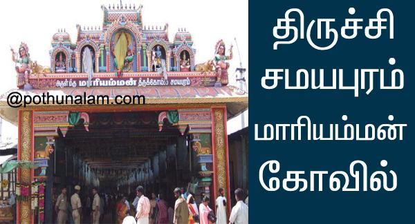 trichy samayapuram temple