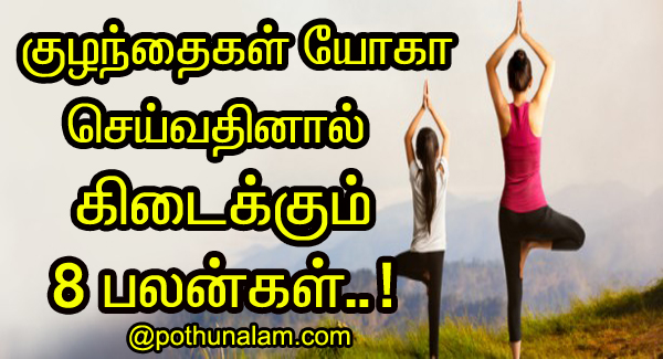 yoga benefits for kids
