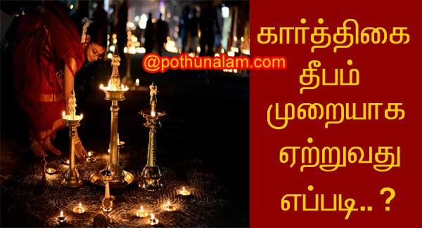 Karthigai Deepam Etrum Murai