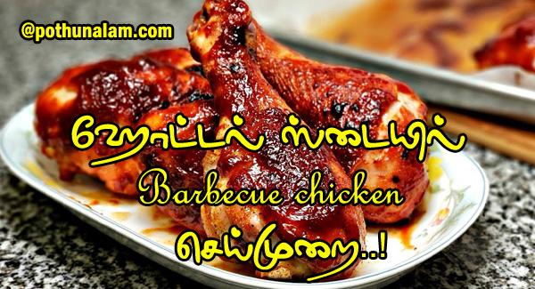 Barbecue Chicken Recipe in Tamil