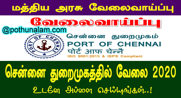 Chennai Port Trust Recruitment 2020